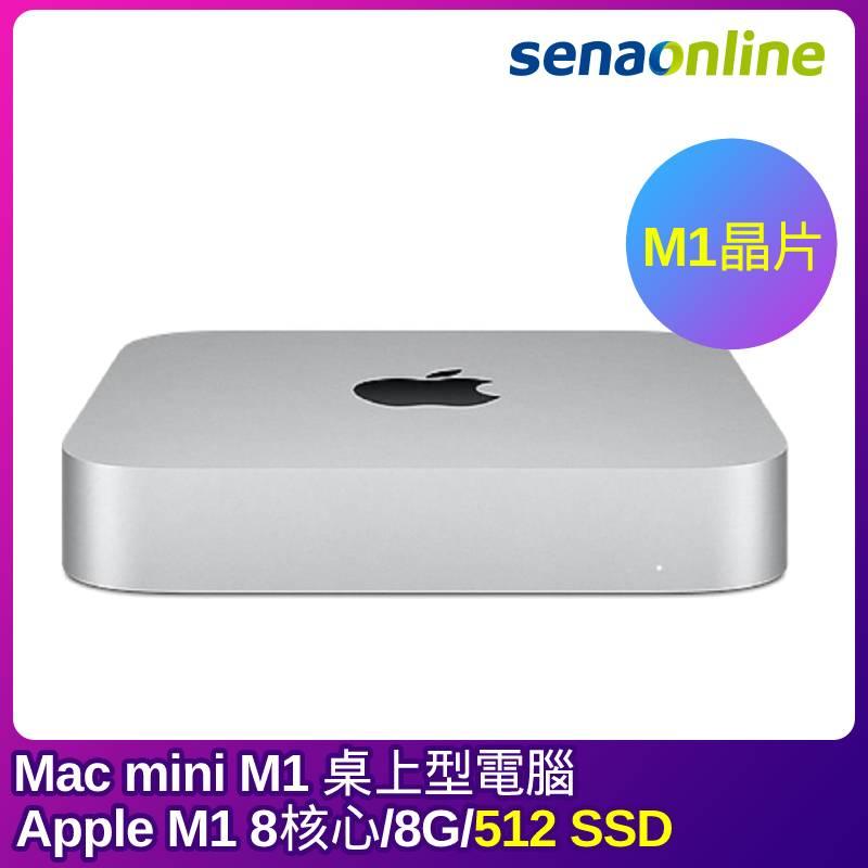 APPLE Mac mini M1 8G 512GB 銀