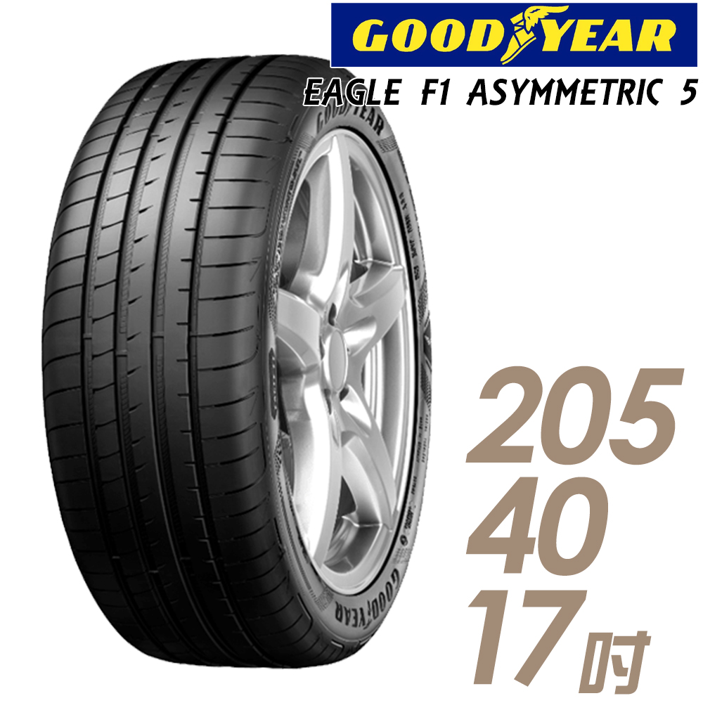 【GOODYEAR 固特異】EAGLE F1 ASYMMETRIC 5 舒適操控輪胎_一入_205/40/17(F1A5)