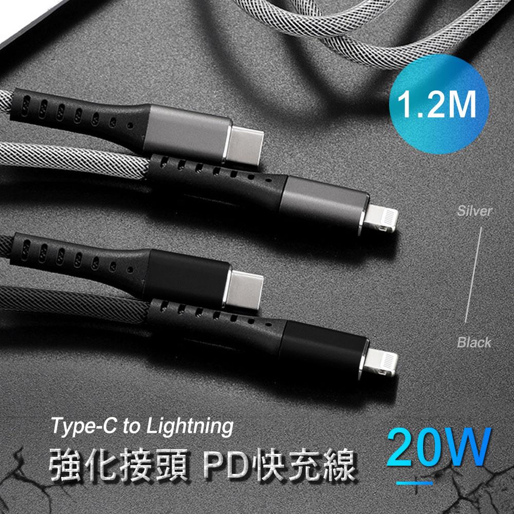 強化接頭 Type-C to Lightning 鋁合金編織20W 充電傳輸線 PD快充線1.2M(鐵灰銀)