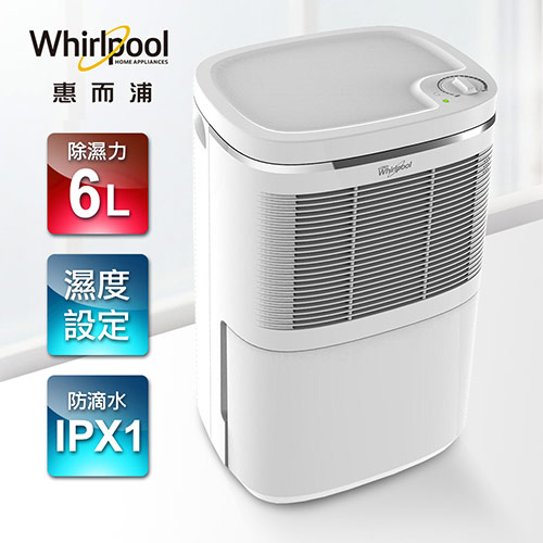 ★11月跨品牌特賣★【Whirlpool惠而浦】6L除濕機WDEM12W