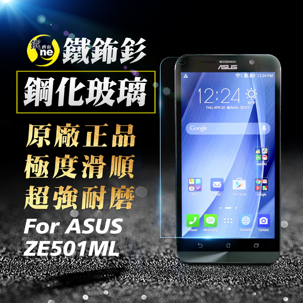 O-ONE旗艦店 鐵鈽釤鋼化膜 ASUS ZenFone 2 5吋 日本旭硝子超高清手機玻璃保護貼