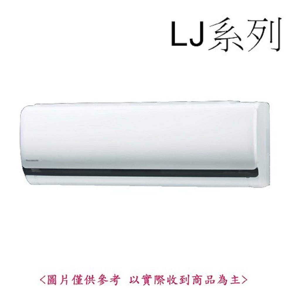 ★原廠回函送★【Panasonic國際】7-9坪變頻冷專分離式冷氣CU-LJ50BCA2/CS-LJ50BA2