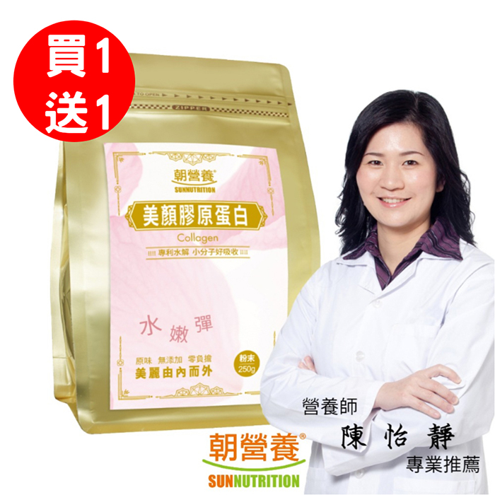 買一送一【朝營養】美顏膠原蛋白 粉末(250公克/包)