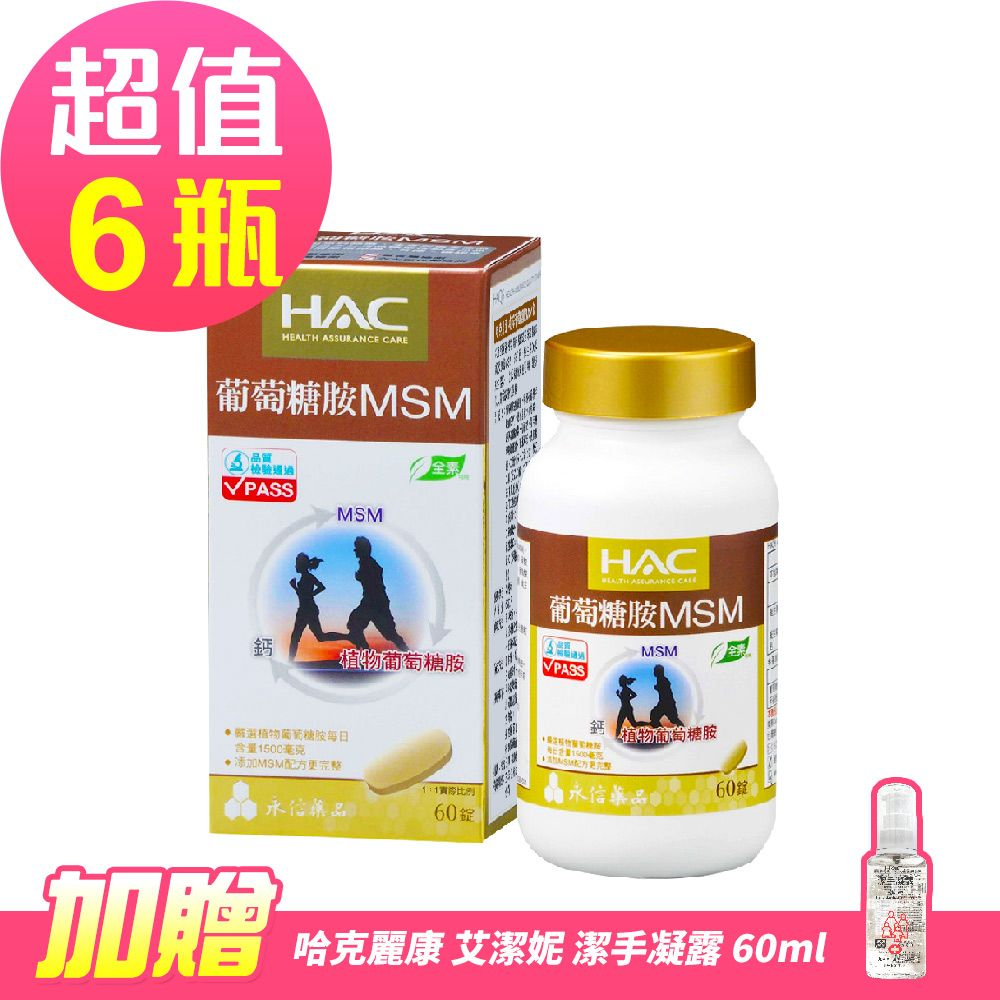 【永信HAC】植粹葡萄糖胺MSM錠x6瓶(60錠/瓶)-加贈艾潔妮 潔手凝露60ml