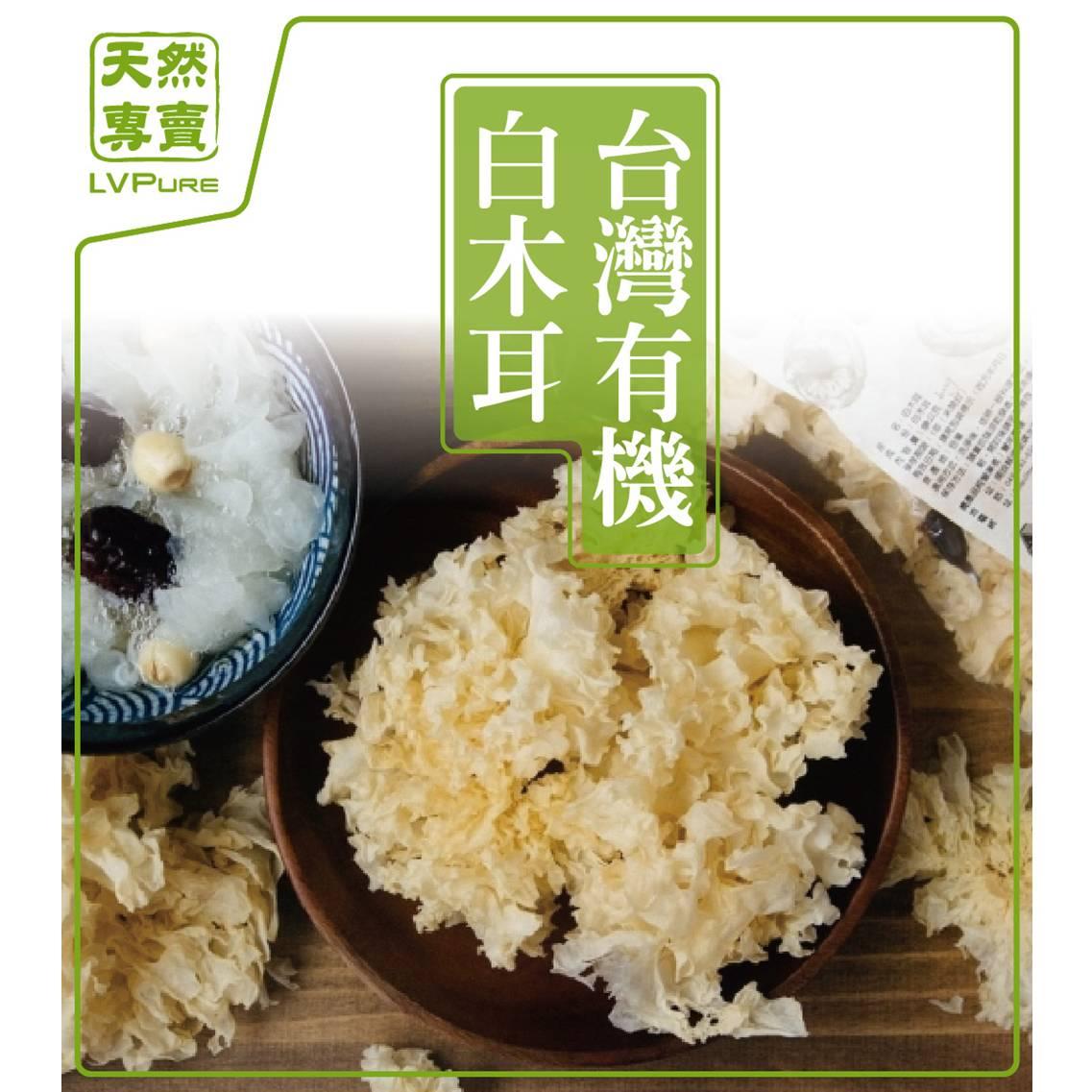 【天然專賣】台灣有機乾燥白木耳 (40g/包)