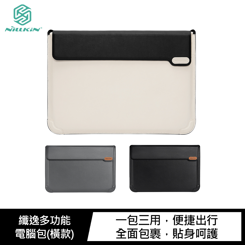 NILLKIN 纖逸多功能電腦包(橫款)(16吋)(黑色)