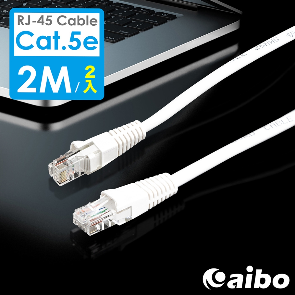 [2入組] aibo Cat.5e RJ45 Hight-Speed高速網路傳輸線-2M (CBA-02RJ45)