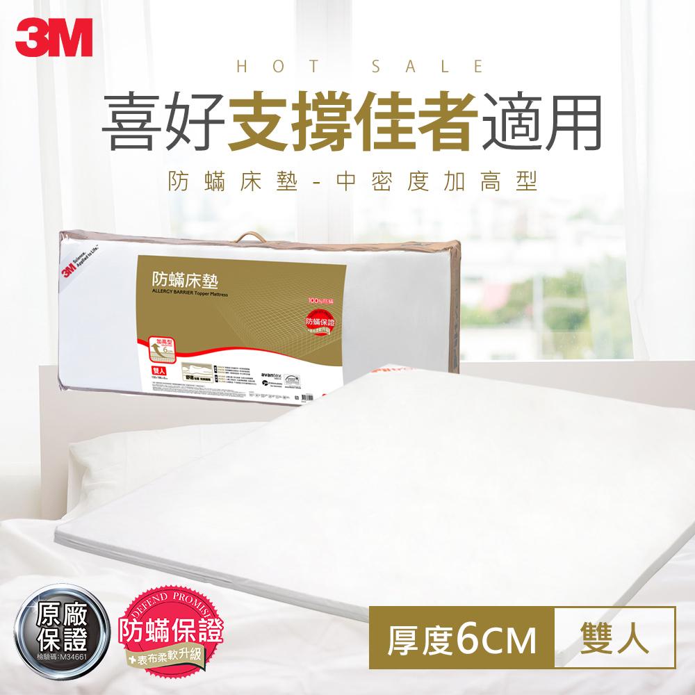 【3M】中密度加高型防螨床墊(5.0x6.2雙人)