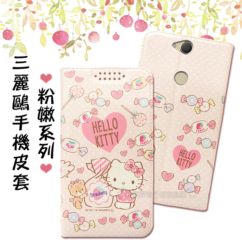 三麗鷗授權 Hello Kitty貓 SONY Xperia XA2 Plus 粉嫩系列彩繪磁力皮套(軟糖)