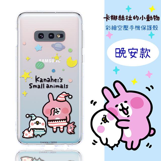 【卡娜赫拉】三星Samsung Galaxy S10e (5.8吋) 防摔氣墊空壓保護套(晚安)