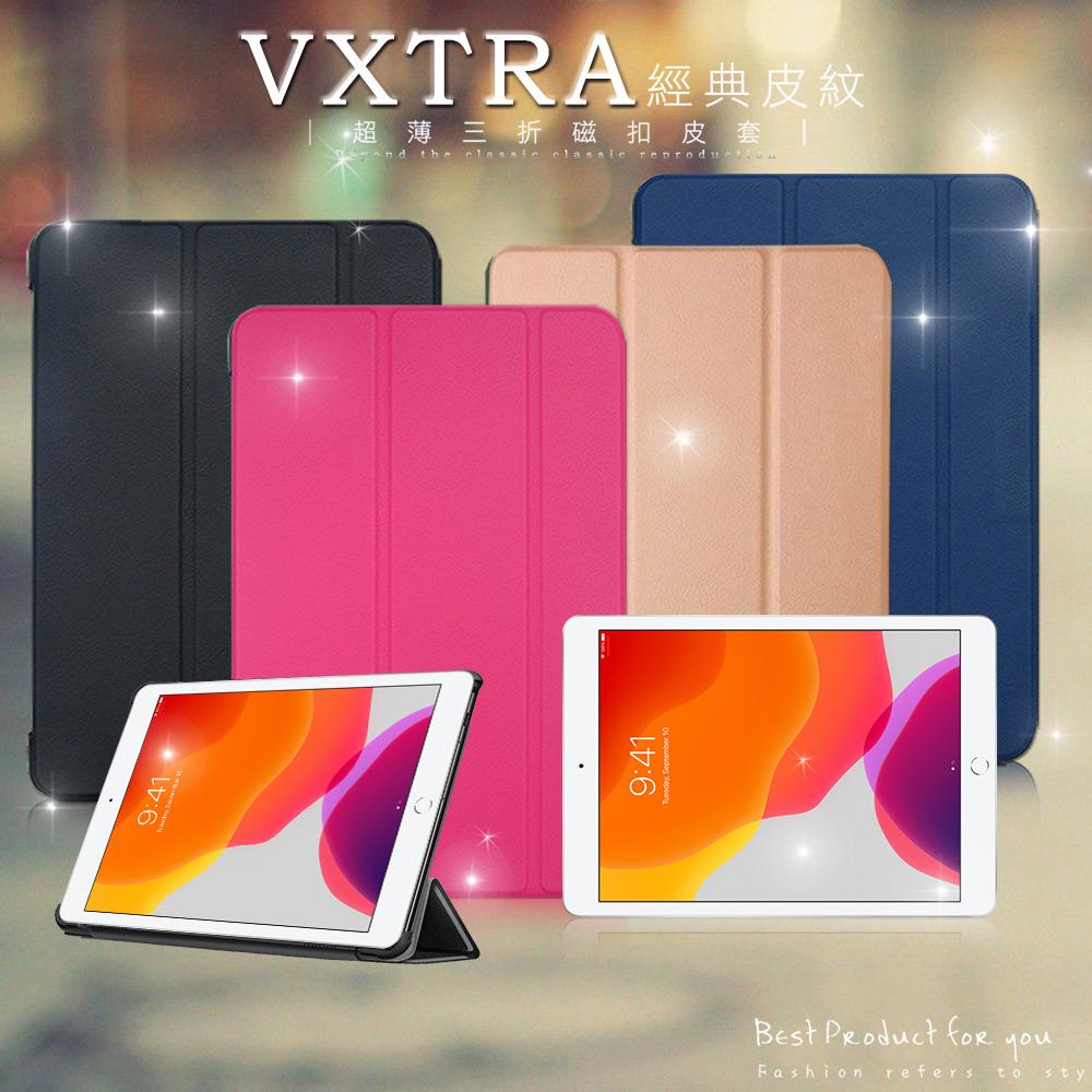 VXTRA 2019 iPad 10.2吋 經典皮紋三折保護套 平板皮套 (摩爾藍)