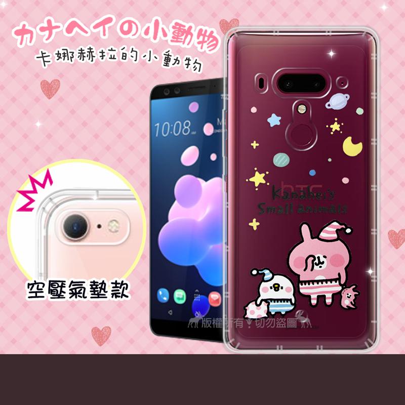 官方授權 卡娜赫拉 HTC U12+ / U12 Plus 透明彩繪空壓手機殼(晚安)
