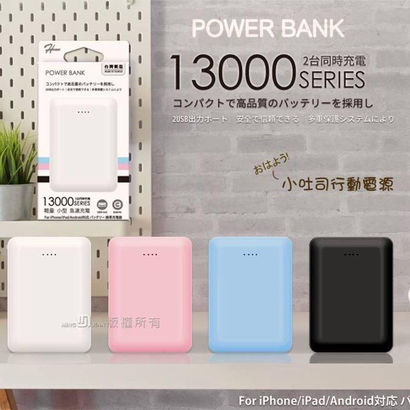 POWER BANK 13000MAH超迷你吐司雙孔行動電源(粉藍色)