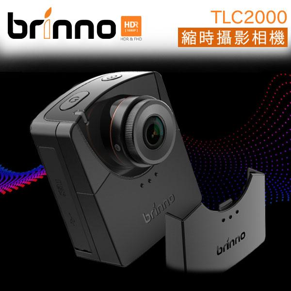 brinno TLC 2000 縮時攝影相機 1080P 光圈 F2 118°視角( 建築工程專用 ) 公司貨(贈防水盒+32G記憶卡)