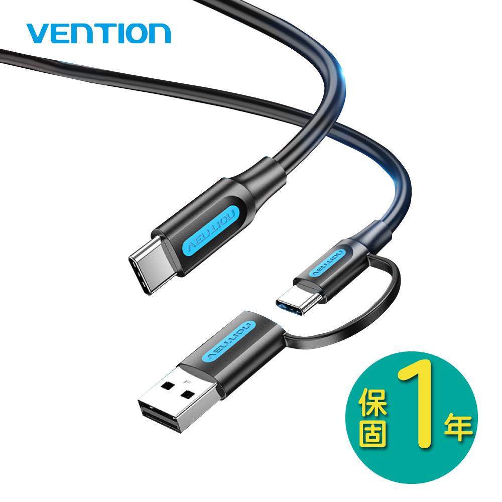 VENTION 威迅 CQL系列 Type-C to Type-C 轉USB二合一PD快速充電傳輸線 1M