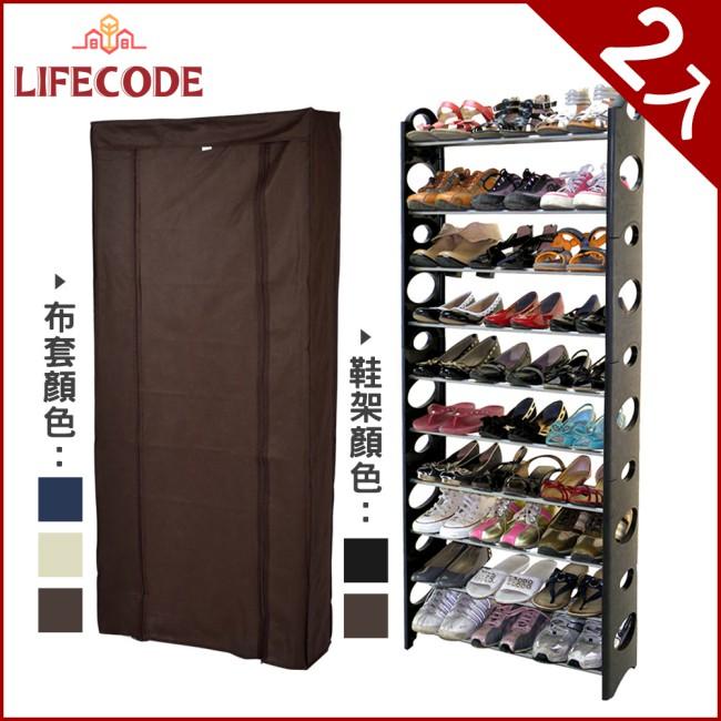 【LIFECODE】可調式十層鞋架/可放30雙鞋-黑色+防塵套-咖啡色(2入)