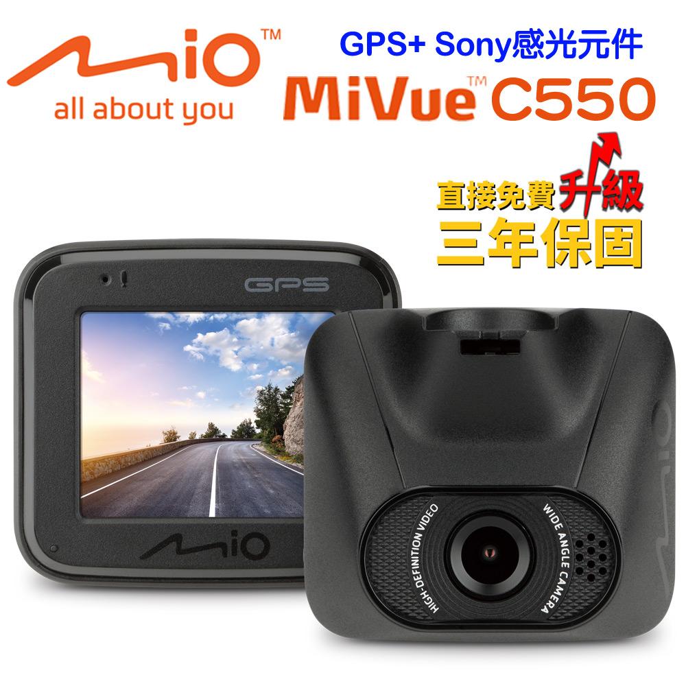 Mio MiVue C550夜視進化大光圈GPS行車記錄器+16G+點煙器+擦拭布+手機矽膠立架