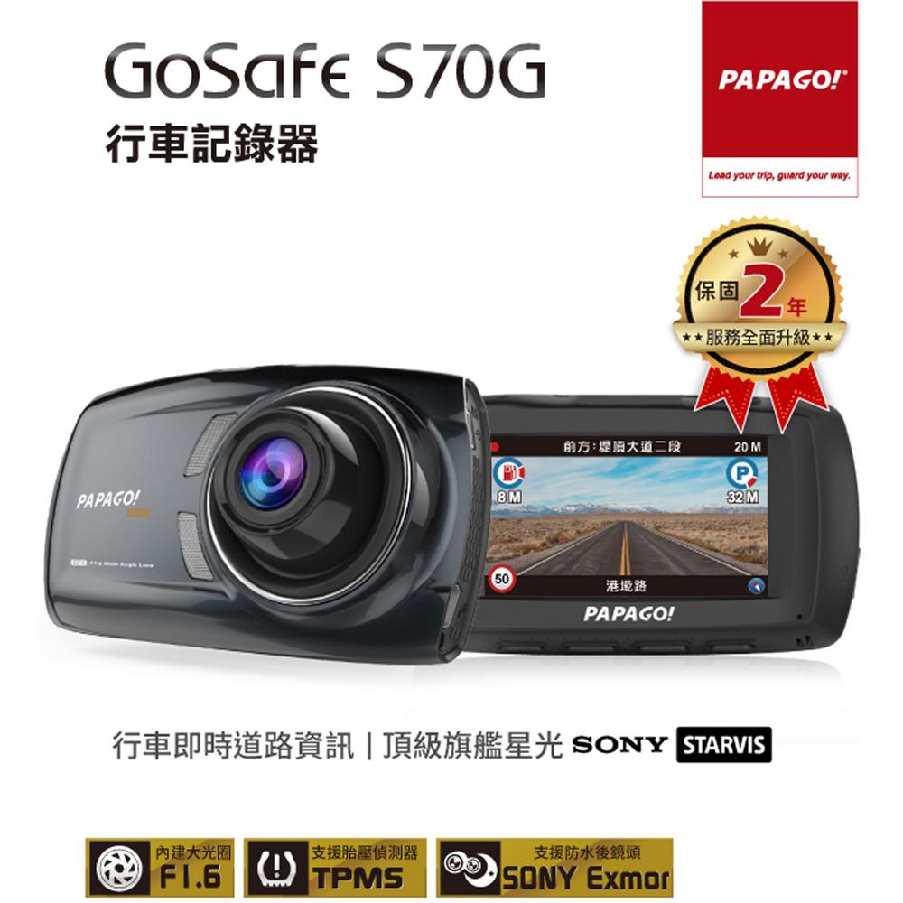 (特賣)PAPAGO!GoSafe S70G行車記錄器(兩年保固)+32G+點煙器+擦拭布+手機矽膠立架(共5台)