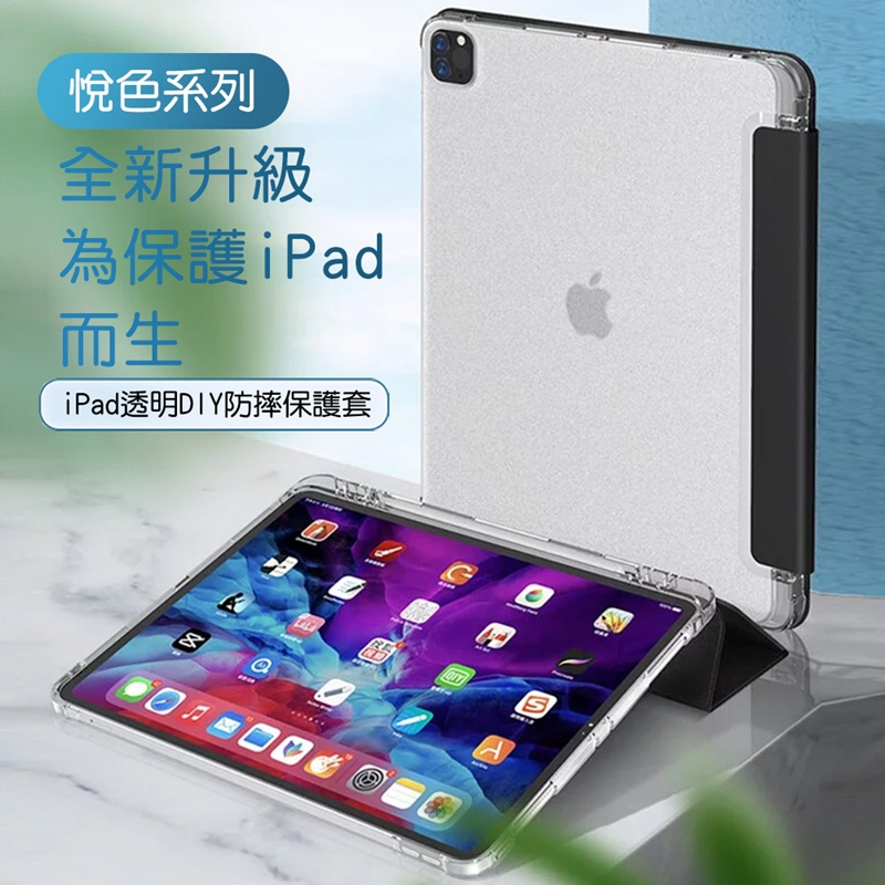 TOTU 拓途 悅色系列iPad Pro 11吋 iPad Air 10.9吋 皮套AA166 黑