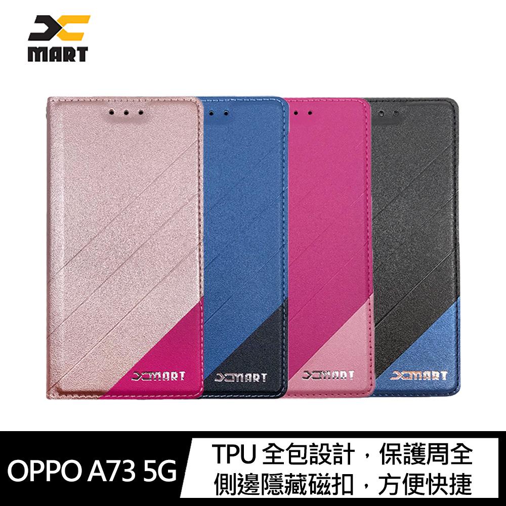 XMART OPPO A73 5G 磨砂皮套(藍色)