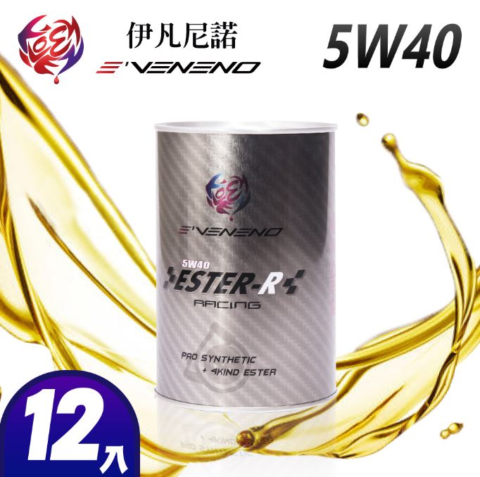 【E`VENENO伊凡尼諾】 5W-40 SN 100%全酯類保養機油箱購(1Lx12瓶) 【車麗屋】