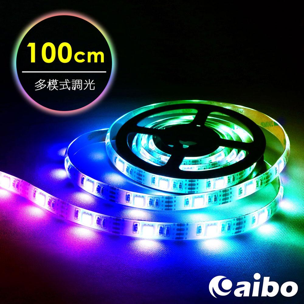 aibo LIM7 USB高亮度黏貼式 RGB全彩LED防水軟燈條(多模式調光)-100cm