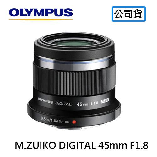 [送保護鏡清潔組]OLYMPUS M.ZUIKO DIGITAL 45mm F1.8 鏡頭 公司貨-黑色