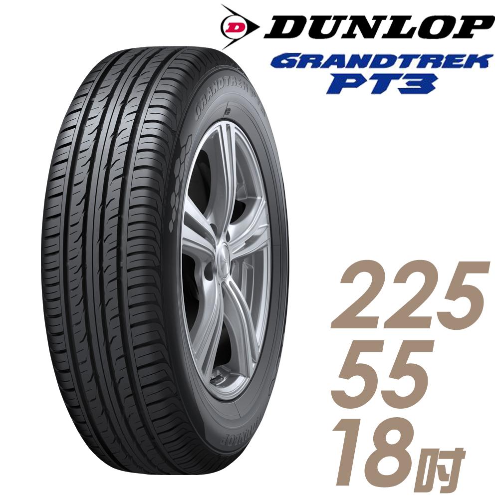 ★送安裝 日本製★ 登祿普 PT3 18吋日本製休旅車輪胎 225/55R18 PT3-2255518