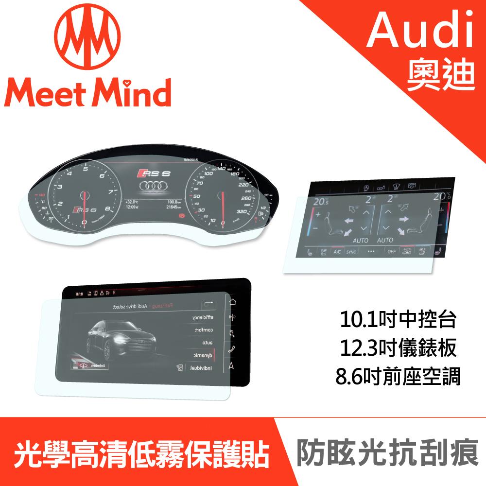 Meet Mind 光學汽車高清低霧螢幕保護貼 Audi A6 系列 2020-11後 奧迪 A6 Sedan