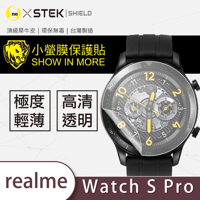 【小螢膜-手錶保護貼】realme手錶 watch S Pro 手錶貼膜 保護貼 透明亮面款 2入 犀牛皮MIT 超高清 緩衝抗撞擊刮痕自動修復SGS環保無毒