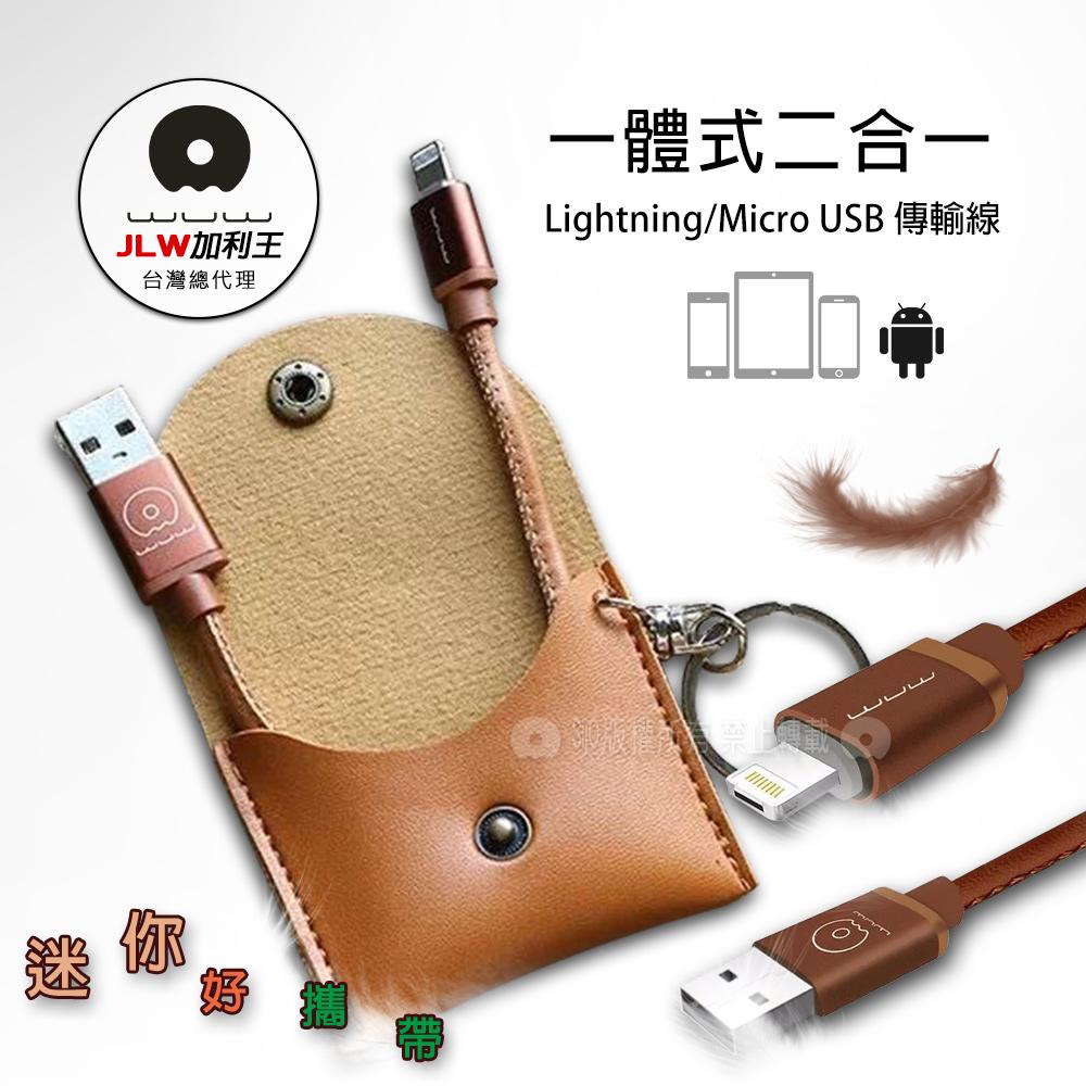 加利王WUW Lightning 8pin / Micro USB 皮具一體式二合一傳輸充電線-20cm (X80)