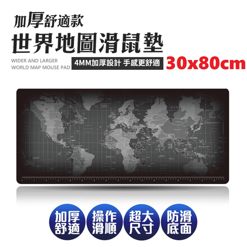 【FJ】時尚世界地圖加大加厚滑鼠墊/桌墊30*80cm(電競必備)