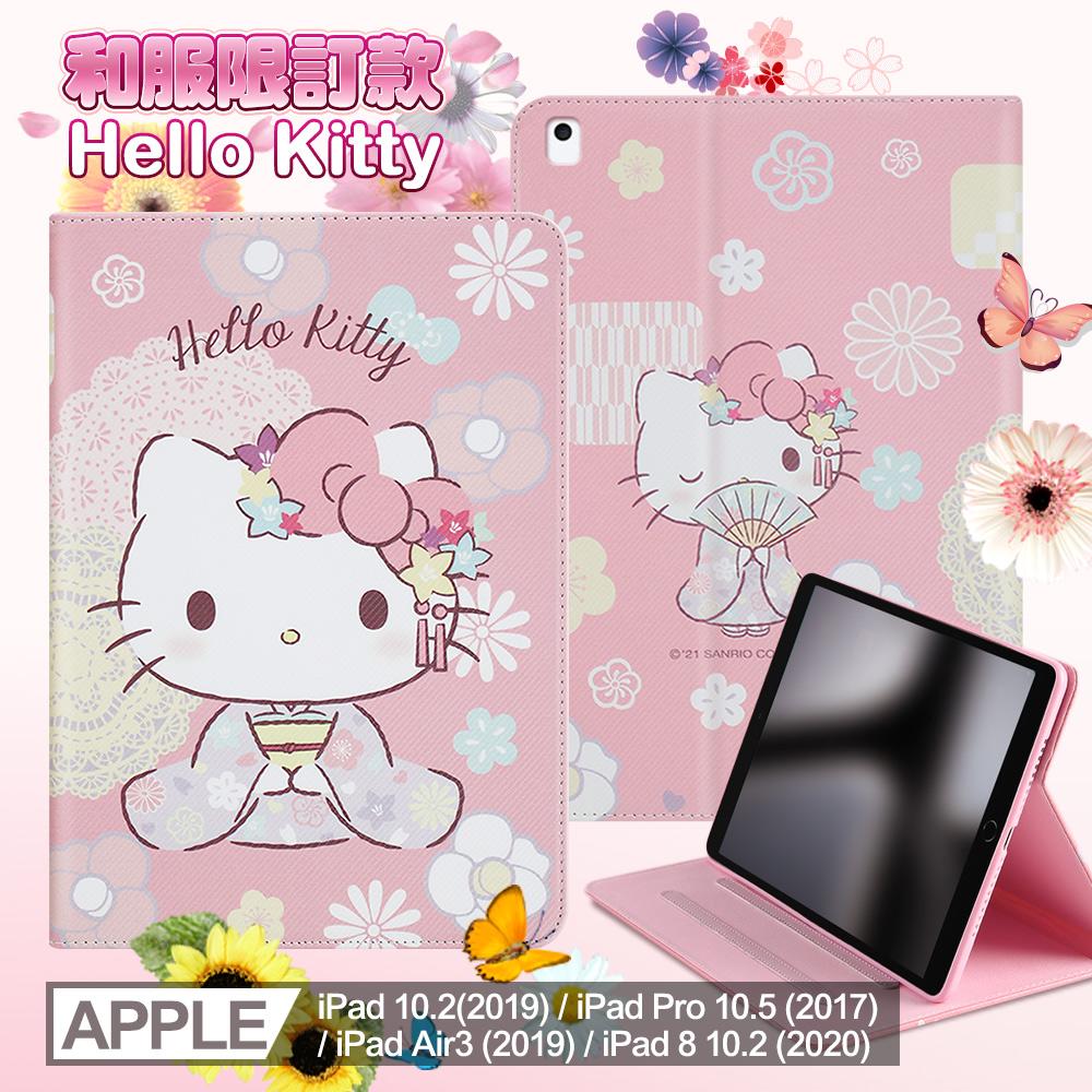 Hello Kitty 凱蒂貓 Samsung Galaxy Tab A 10.1吋2019 T510 T515 和服精巧款平板保護皮套