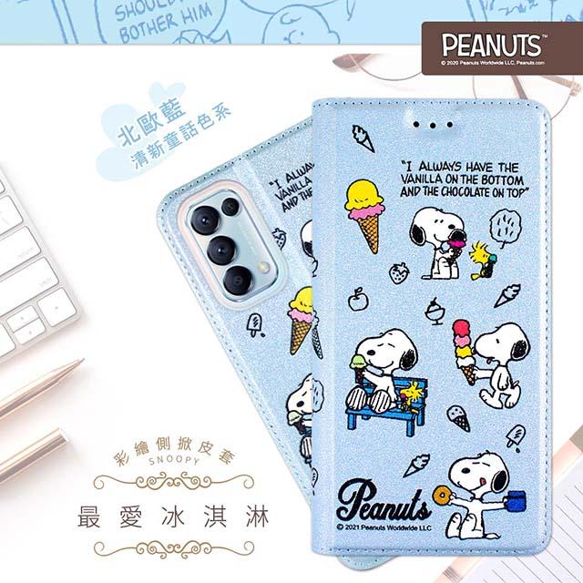 【SNOOPY/史努比】OPPO Reno5 5G 彩繪可站立皮套(最愛冰淇淋)