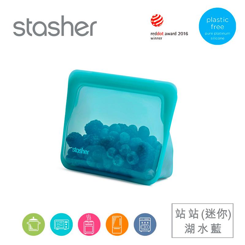 美國Stasher 白金矽膠密封袋-站站湖水藍(迷你) ST0104002A