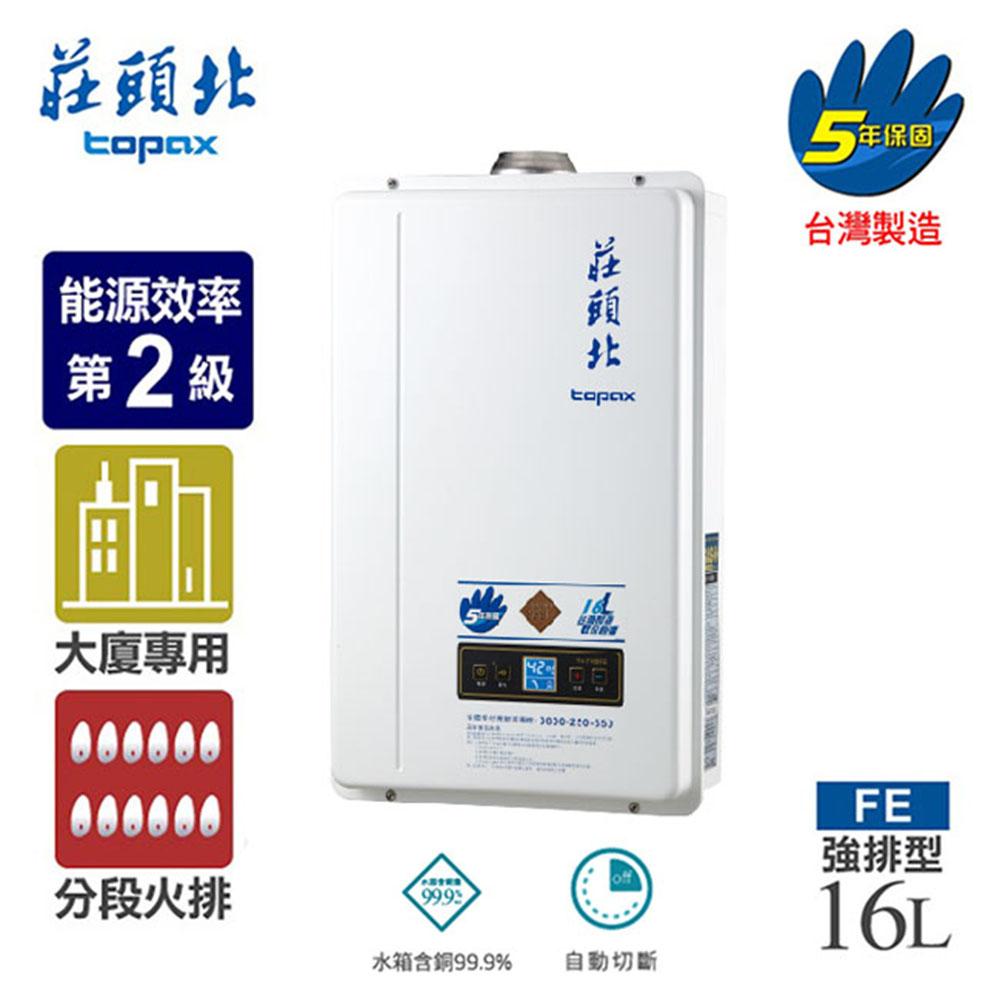 【莊頭北】16L數位恆溫分段火排強制排氣熱水器TH-7168FE(桶裝瓦斯)。水箱五年保固。