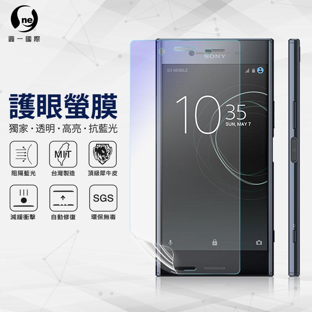 O-ONE旗艦店 護眼螢膜 Sony XZP 藍光 螢幕保護貼 台灣生產高規犀牛皮螢幕抗衝擊修復膜