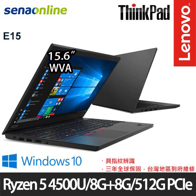 【記憶體升級】《Lenovo 聯想》ThinkPad E15(15.6吋FHD/R5 4500U/8G+8G/512GB PCIe SSD/Win10/三年保)