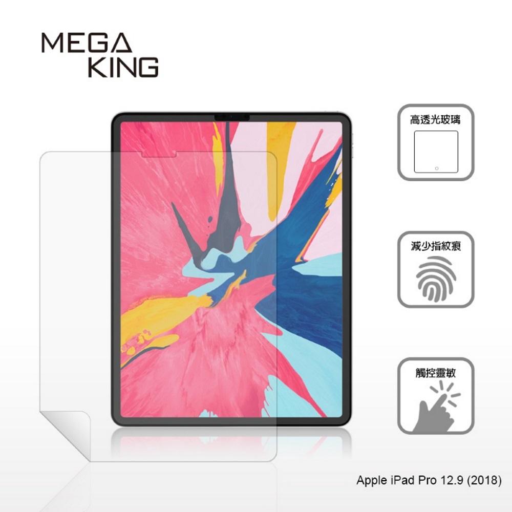 MEGA KING 保護貼 Apple iPad Pro 12.9 2018