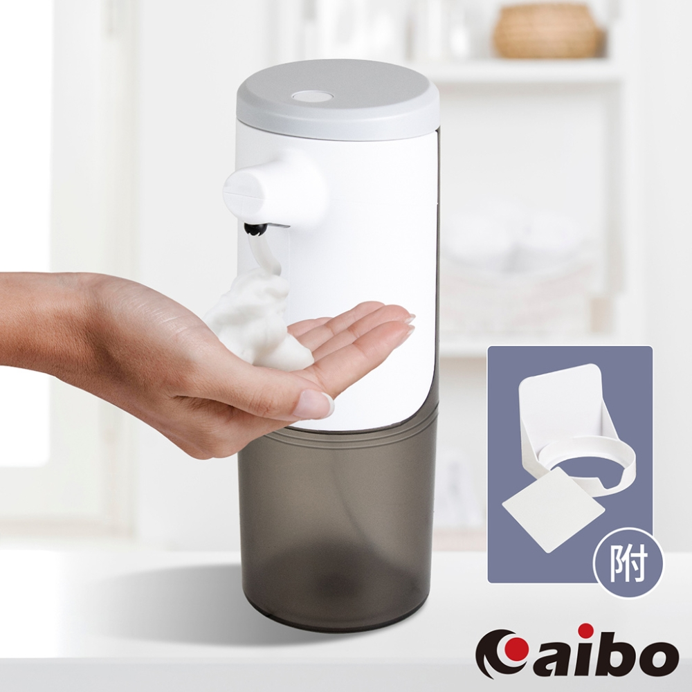 USB充電 自動感應給皂 大容量泡沫洗手機(450ml附壁掛架)