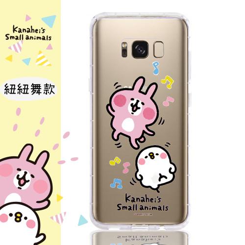 【卡娜赫拉】Samsung Galaxy S8 (5.8吋) 防摔氣墊空壓保護套(妞妞舞)