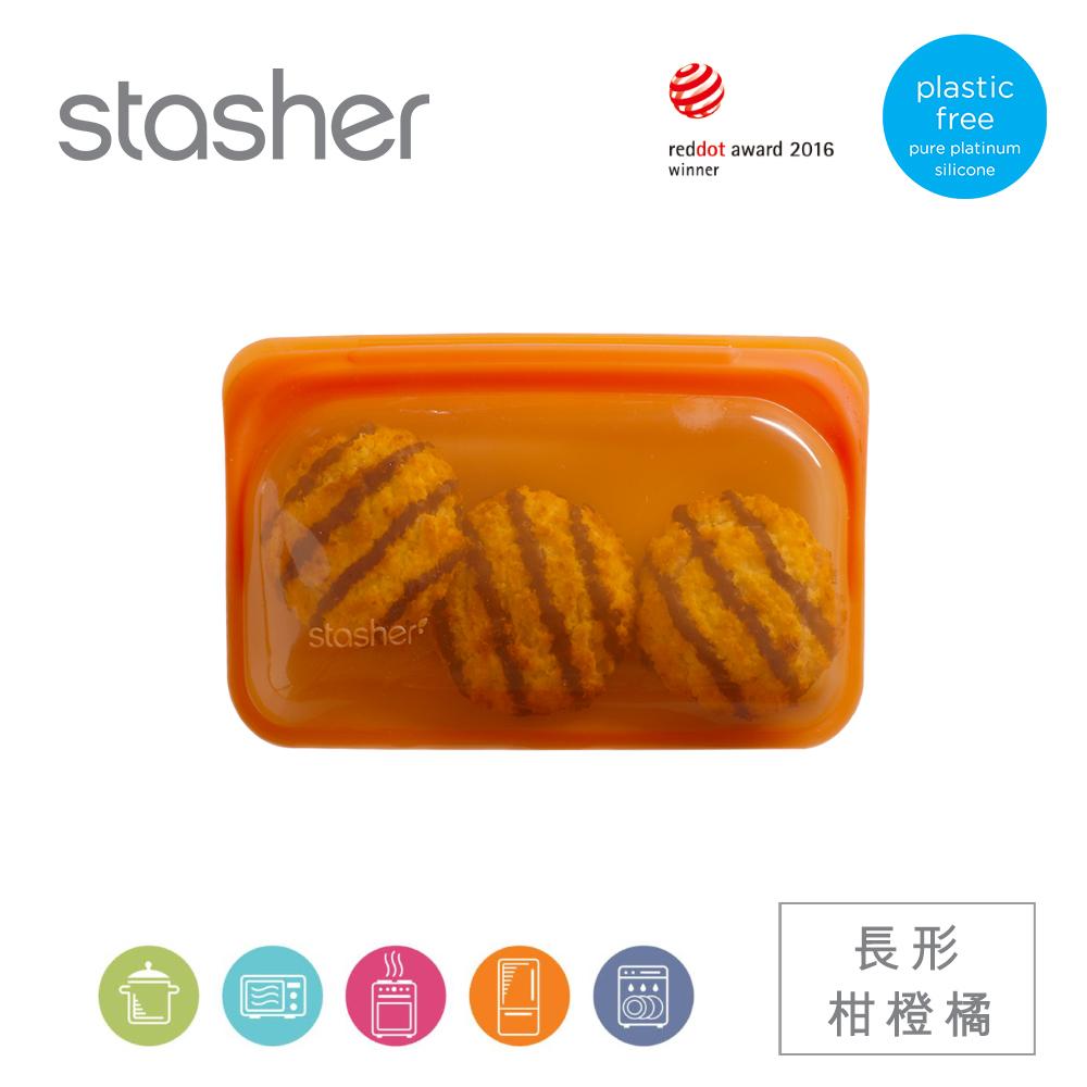 Stasher 773STMK04 長形矽膠密封袋-柑橙橘