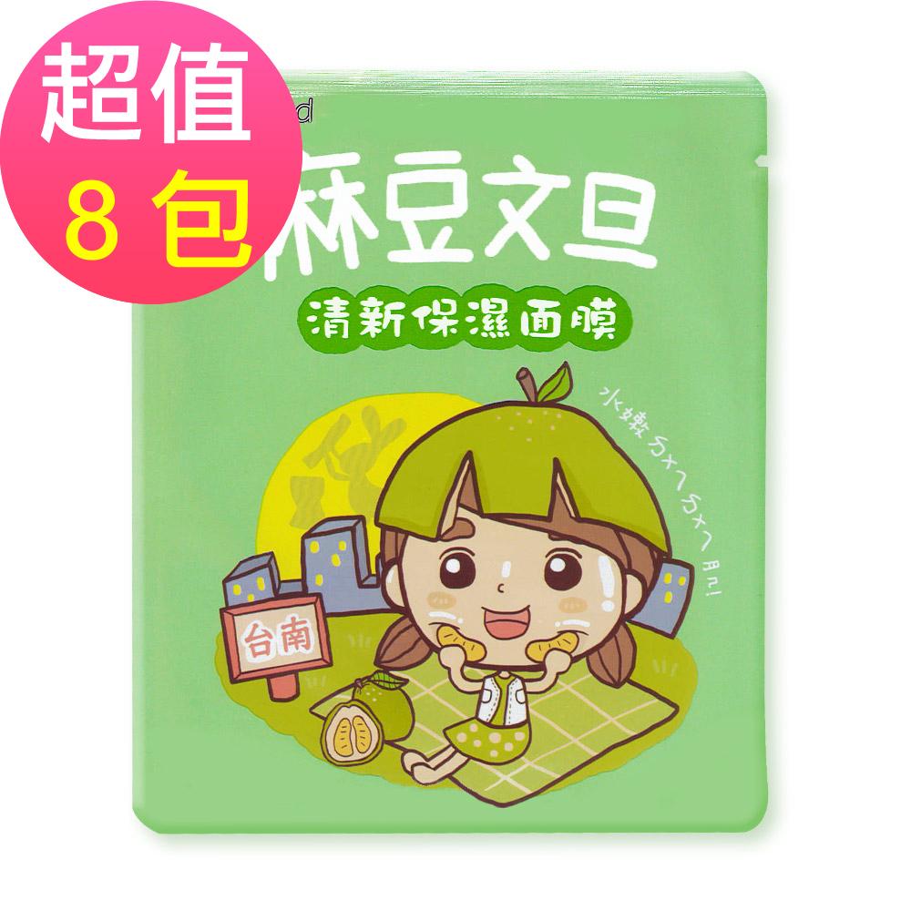 【豬頭妹】清新保濕面膜(麻豆文旦)25ml-8片組