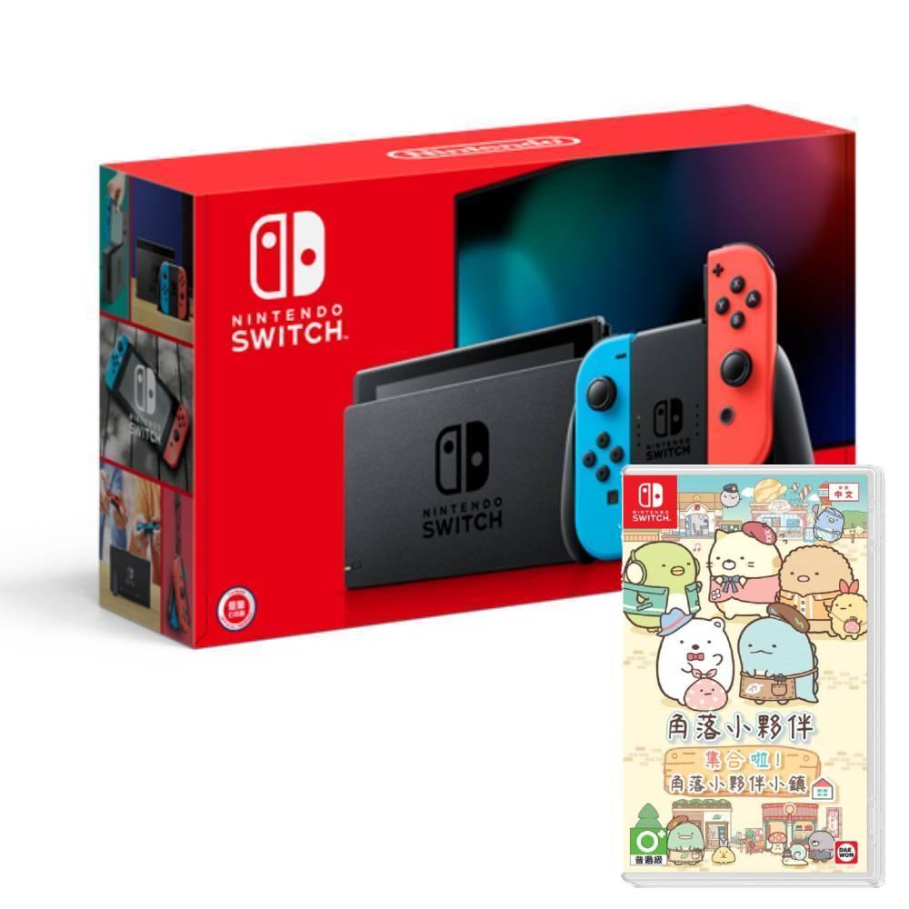Nintendo Switch主機電光紅藍(電池加強版)+角落小夥伴集合啦!角落小伙伴小鎮中文版