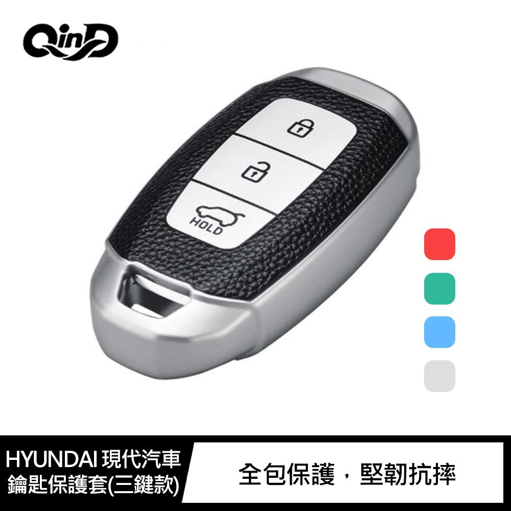QinD HYUNDAI 現代汽車鑰匙保護套(三鍵款)(祖母綠)