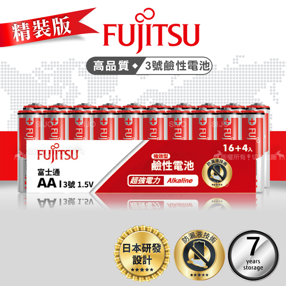 日本 Fujitsu富士通 防漏液技術 3號鹼性電池(精裝版20入裝)