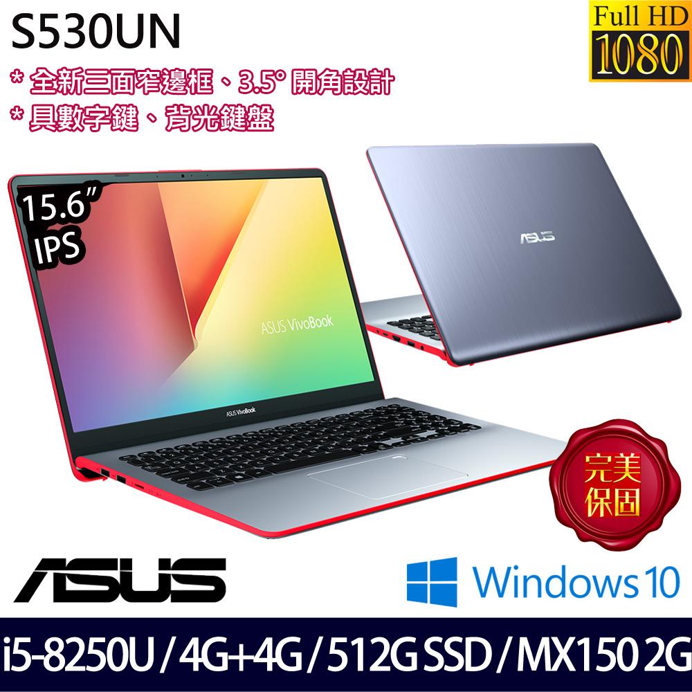 【記憶體升級】《ASUS 華碩》S530UN-0091B8250U(15.6吋FHD/i5-8265U/4G+4G/512G SSD/MX150/Win10)