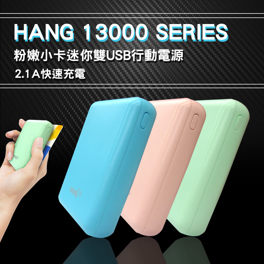 HANG 13000 Series 粉嫩小卡迷你雙USB行動電源 支援2.1A快充 (天空藍)