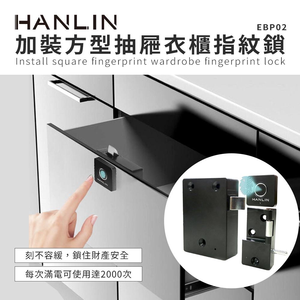 HANLIN-EBP02 加裝方型抽屜衣櫃指紋鎖