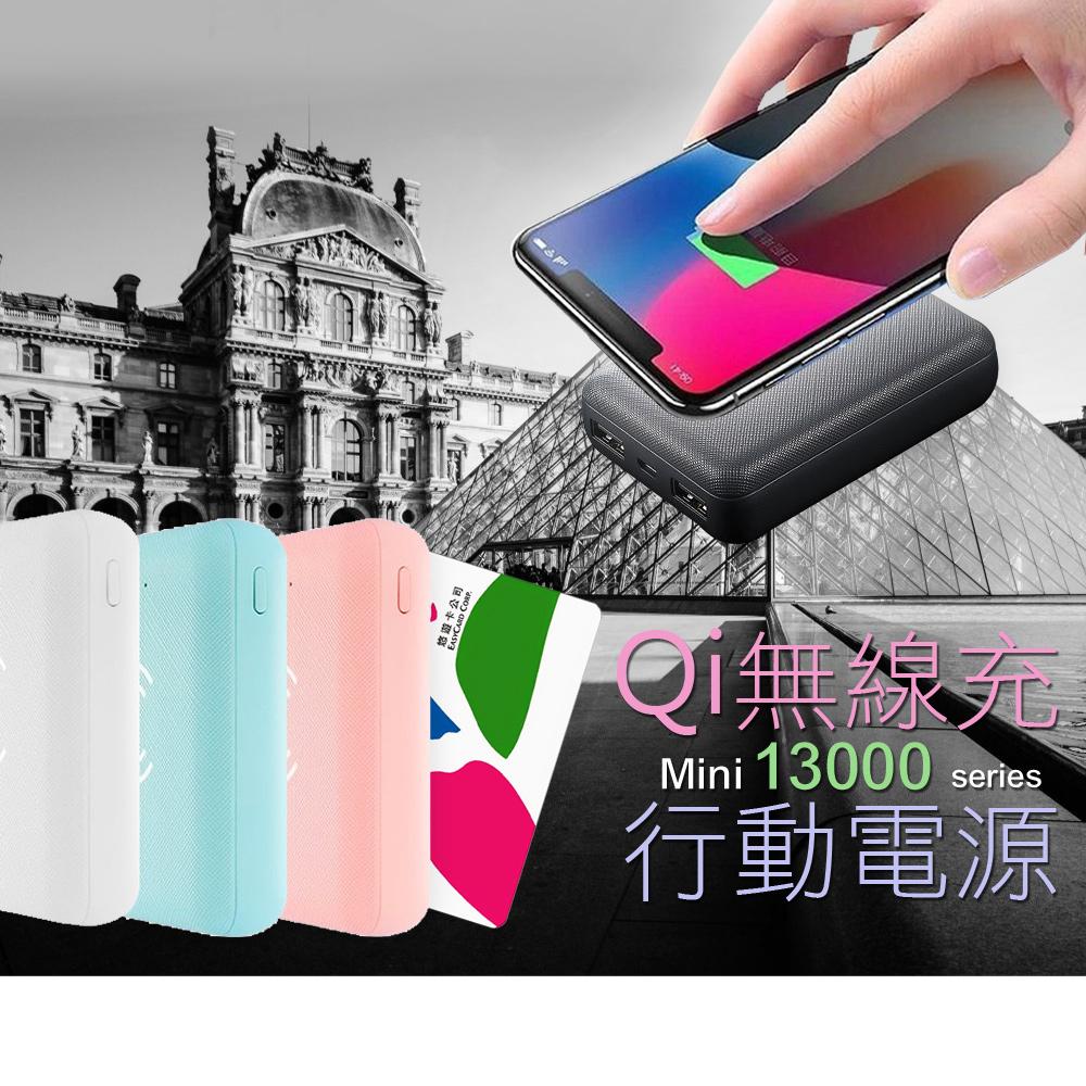 HANG 13000迷你方糖雙USB無線充行動電源兼Qi無線充電板(雲朵白)